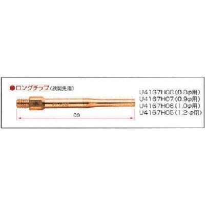 DAIHEN U4167H08  焊接用部件 ロングチップ0.8